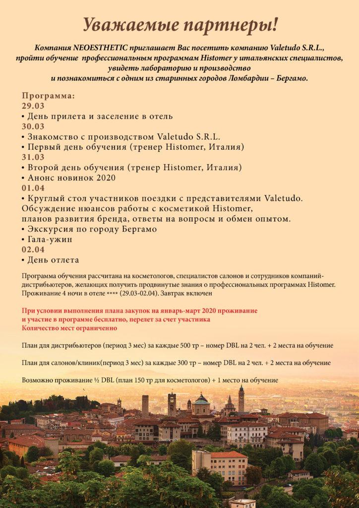 Приглашаем Вас с нами в Италию!